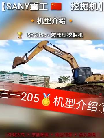三一SY205c中型液压挖掘机介绍
