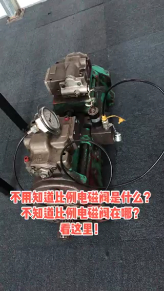 比例电磁阀是什么?它在什么部位?看过来