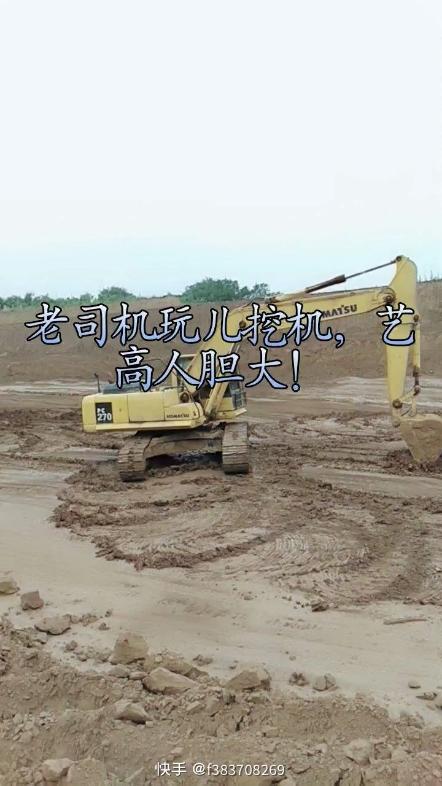 【视频大赛】挖掘机特技展示