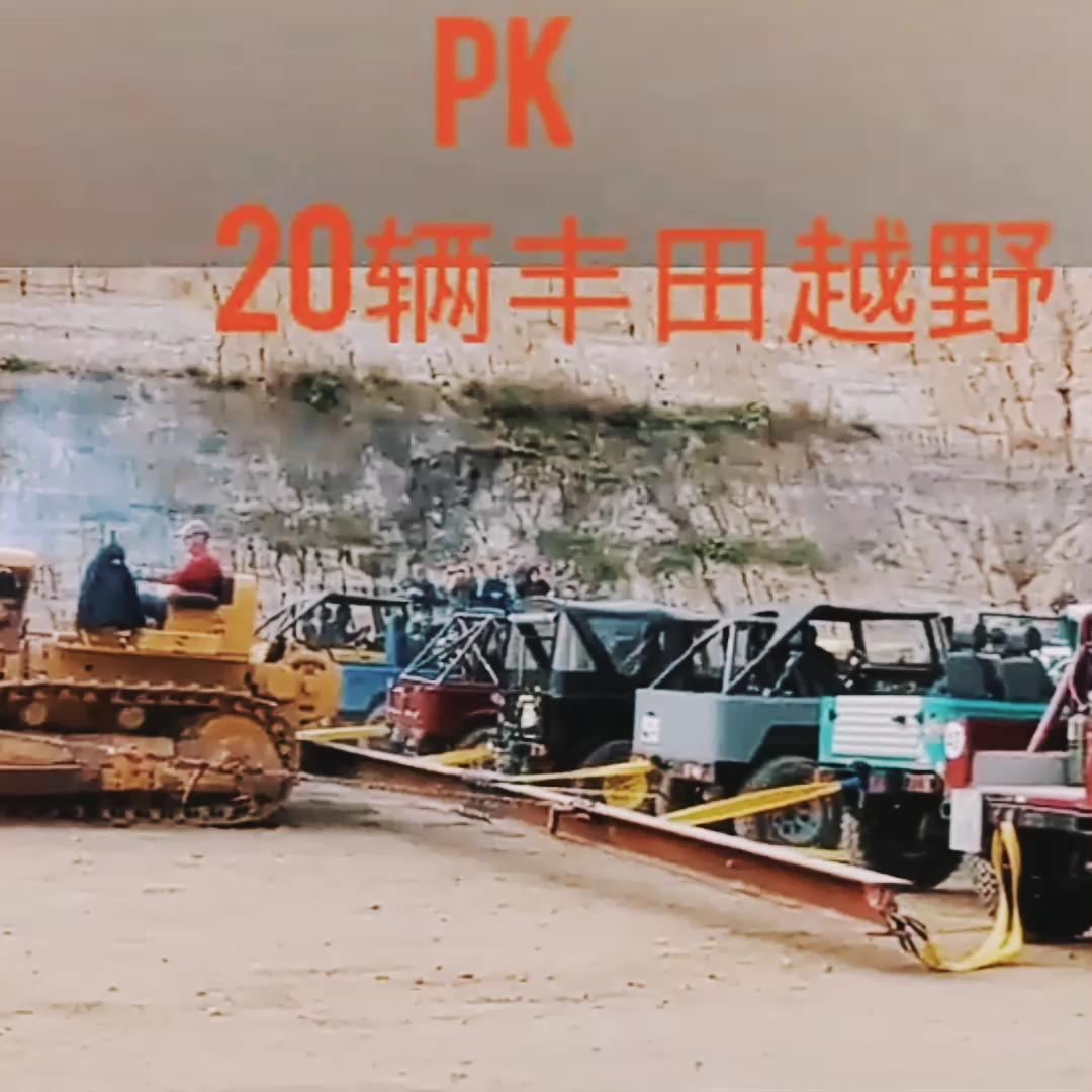 推土機PK20輛豐田越野-帖子圖片