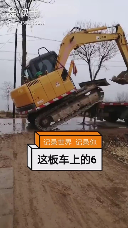 【视频大赛】这小挖挖机上这么高的板车