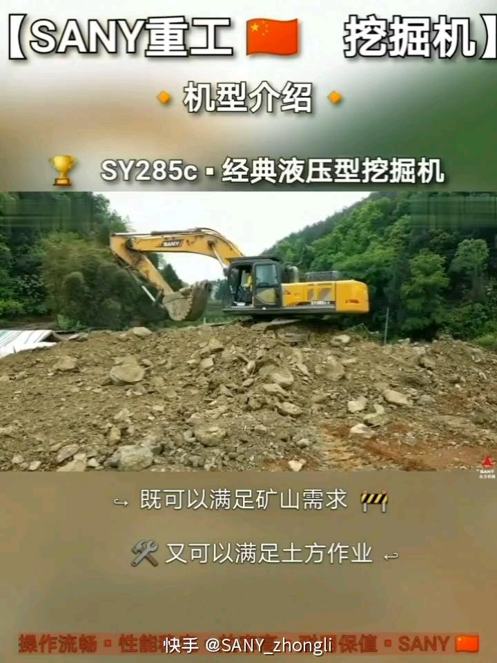 三一SY285C经典挖掘机参数介绍