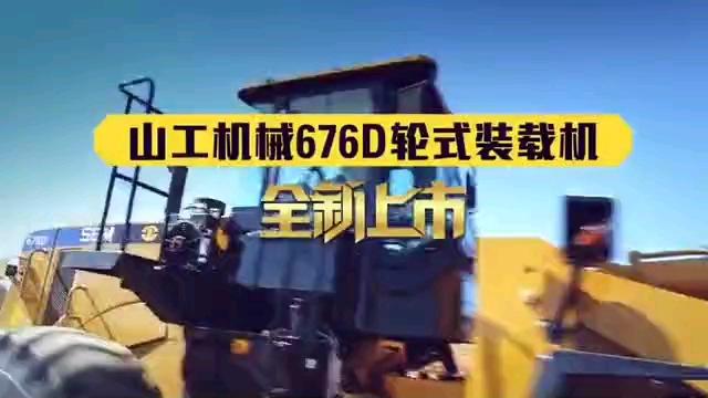 山工7吨装载机676D发布,能超越柳工870H吗?