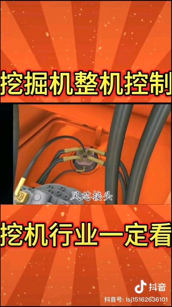 挖掘机整机控制-部件名称