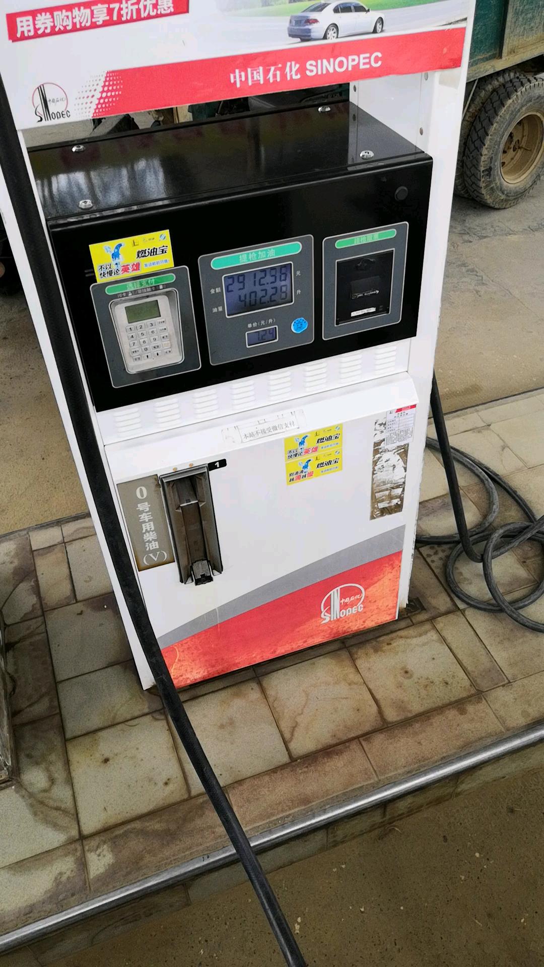 听说油价又涨了