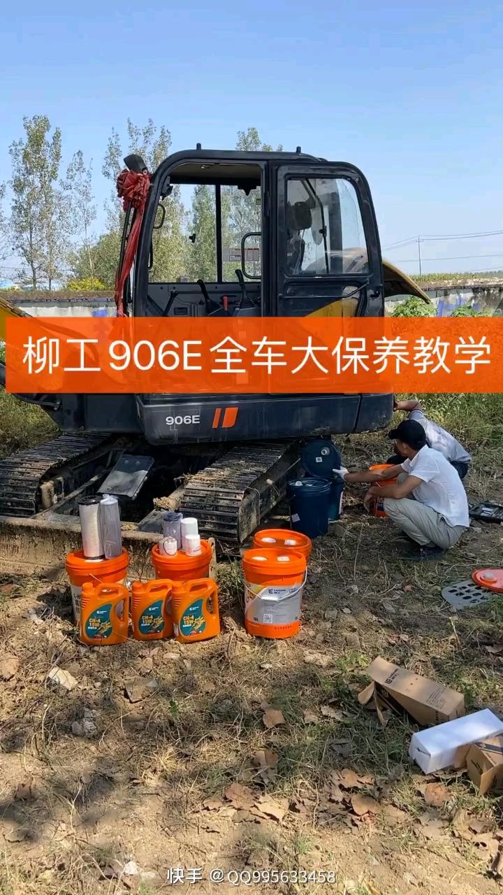 柳工906E全车大保养教学