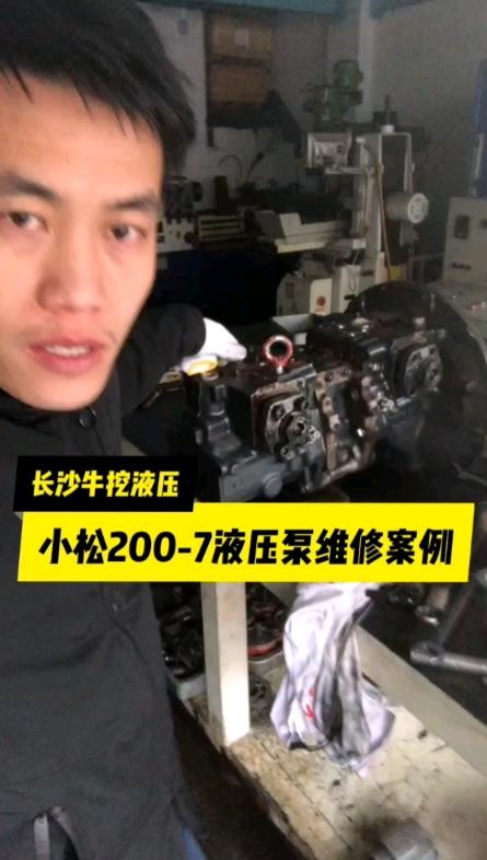 【牛挖修液压】第15期:小松200-7液压泵维修检测案例