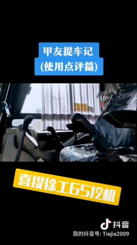 【甲友点评】怒提徐工XE65DA!