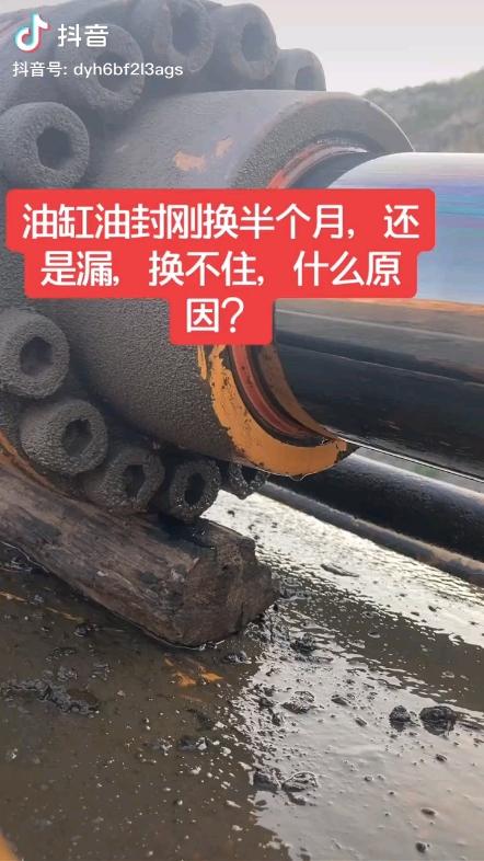 挖掘机如何换油封?