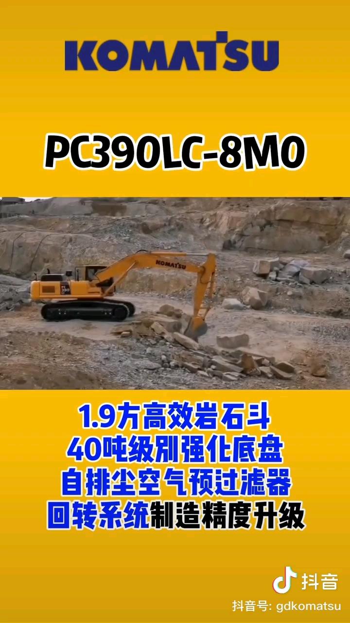 小松PC390LC-8M0产品展示