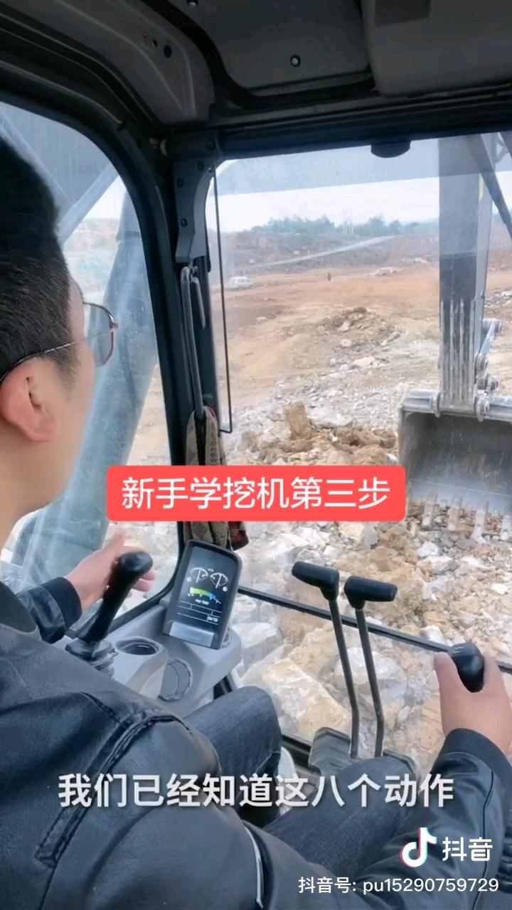 新手学挖机(三)