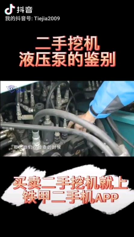 二手挖机液压泵的鉴别