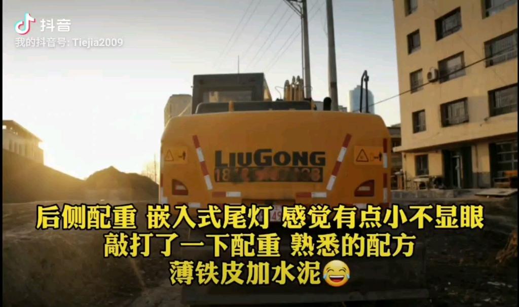【甲友点评】罕见的15吨级轮挖!柳工w915e!