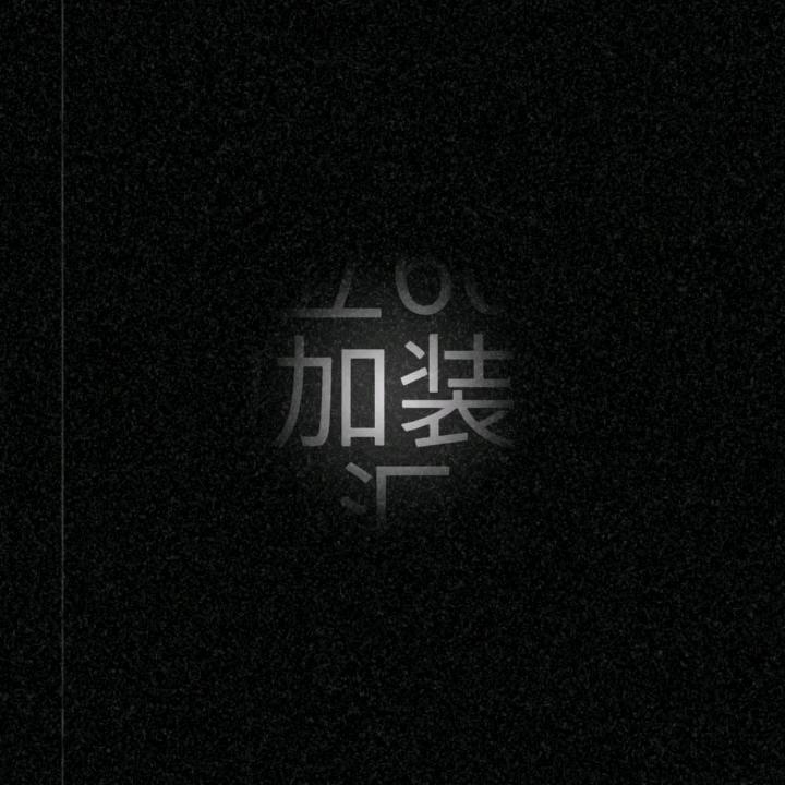 【视频征集】实用加装让挖机成为顶配!