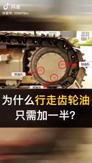 为什么行走齿轮油只需加一半?