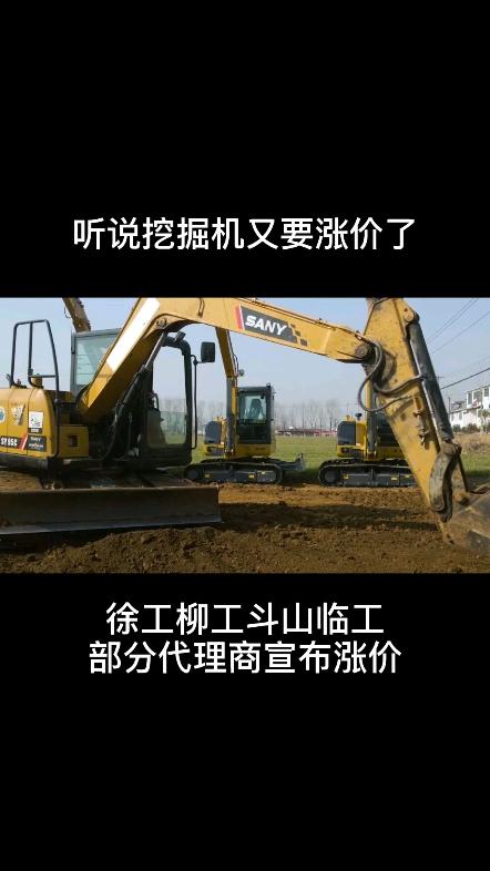 【有獎話題】關于挖掘機漲價,甲友們怎么看?-帖子圖片