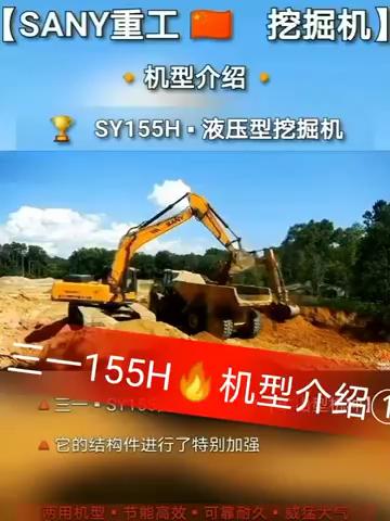 三一155H挖掘机介绍