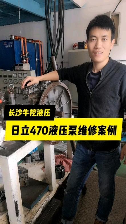 【牛挖修液压32】日立470液压泵维修案例