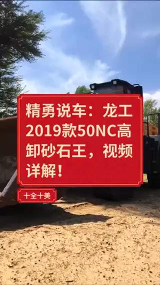 【我是说车达人】-2019款龙工50NC砂石王
