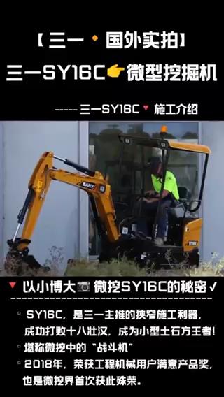 三一SY16C微型挖掘机介绍