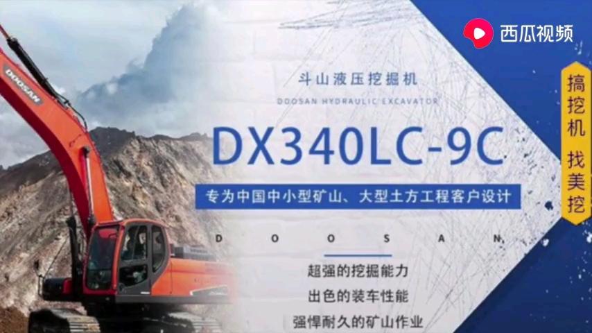 斗山DX340LC-9C绕机讲解