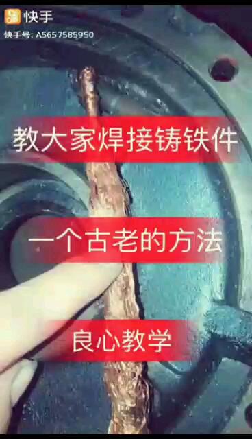 教大家一个古老的方法—焊接铸铁件