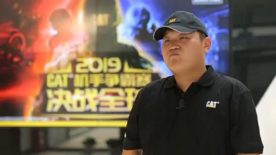 CAT机手争霸赛亚太区决赛-华东利星行选手张恒帅