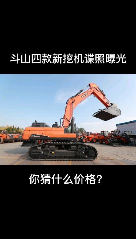 斗山要出新挖掘机了?你猜多少钱?