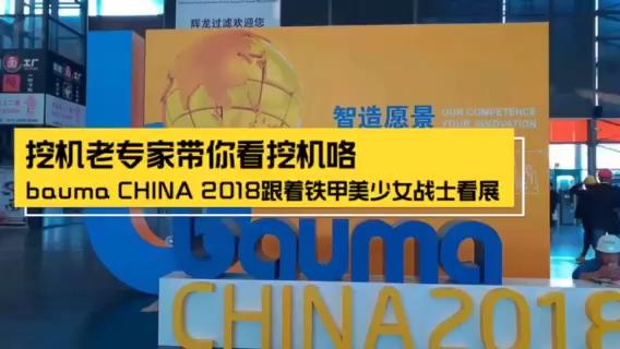 bauma CHINA2018 铁甲带你看展-挖机篇