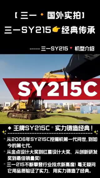 三一SY215C机型介绍