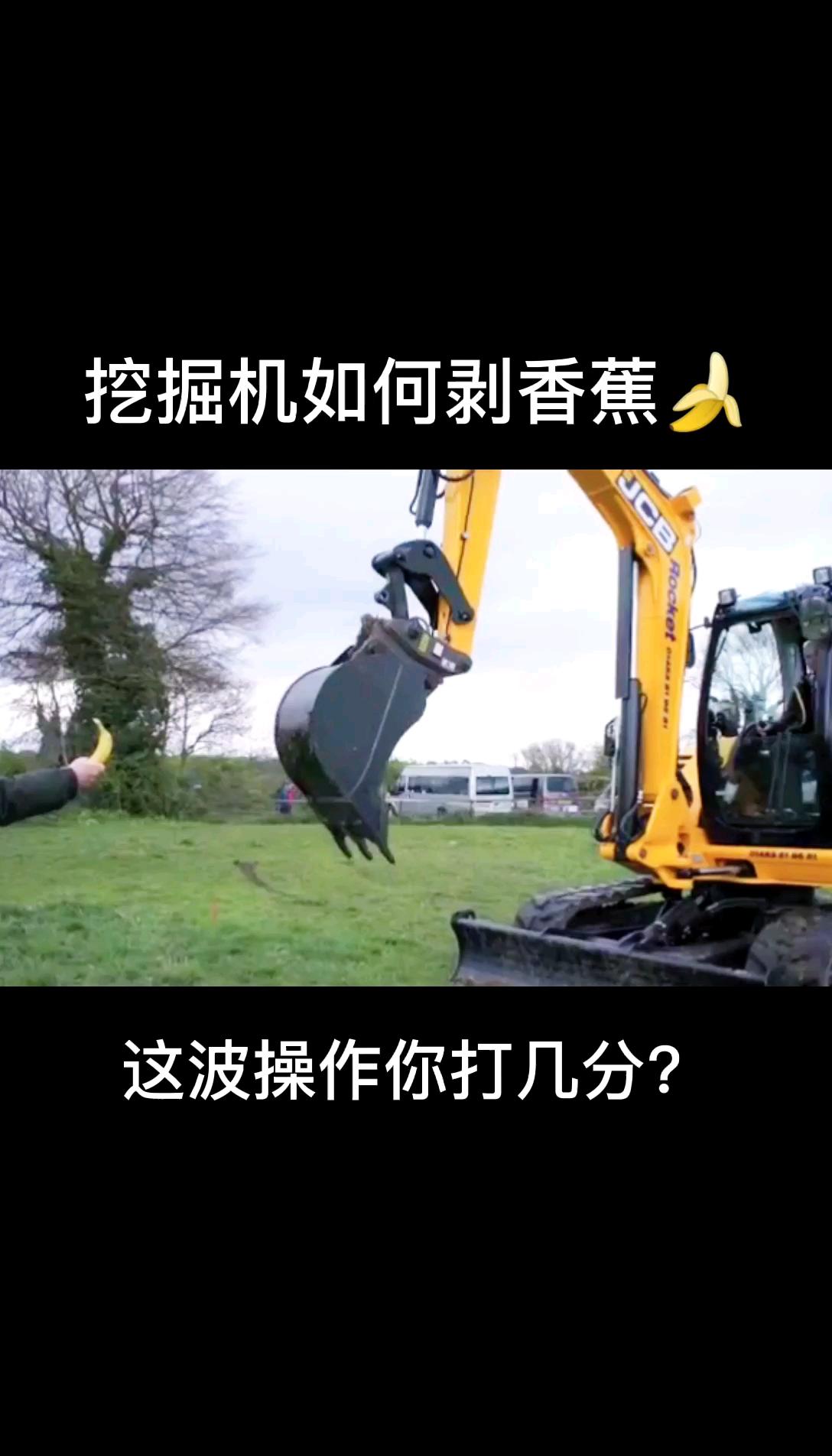 挖掘机秀才艺,还能剥香蕉?