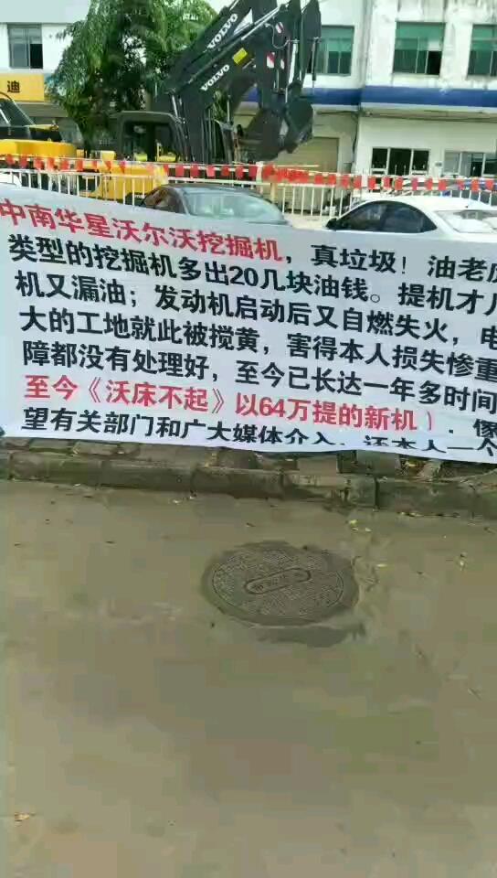 广西中南华星沃尔沃真是沃床不起了。