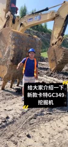 新款卡特GC349挖掘机介绍