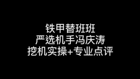 铁甲替班班严选机手-冯庆涛,干活不含糊,你看得几分