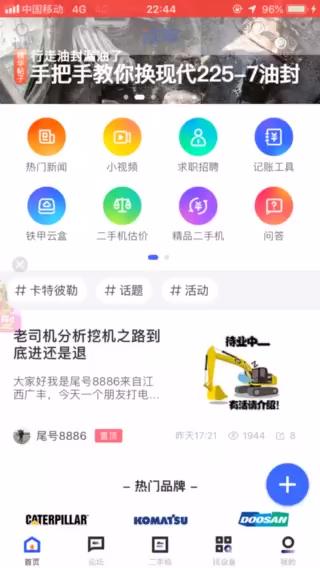 铁甲iOS已更新,有全新的关注功能