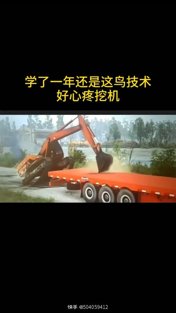 挖掘机上板车-帖子图片