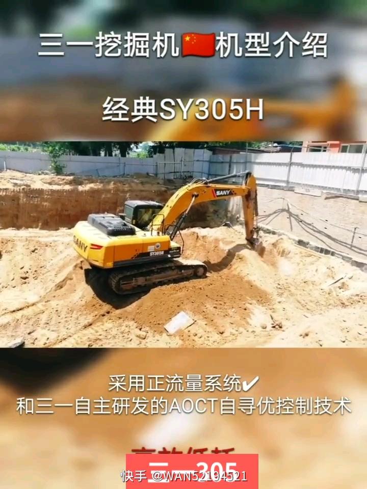 三一挖掘机经典SY305H机型