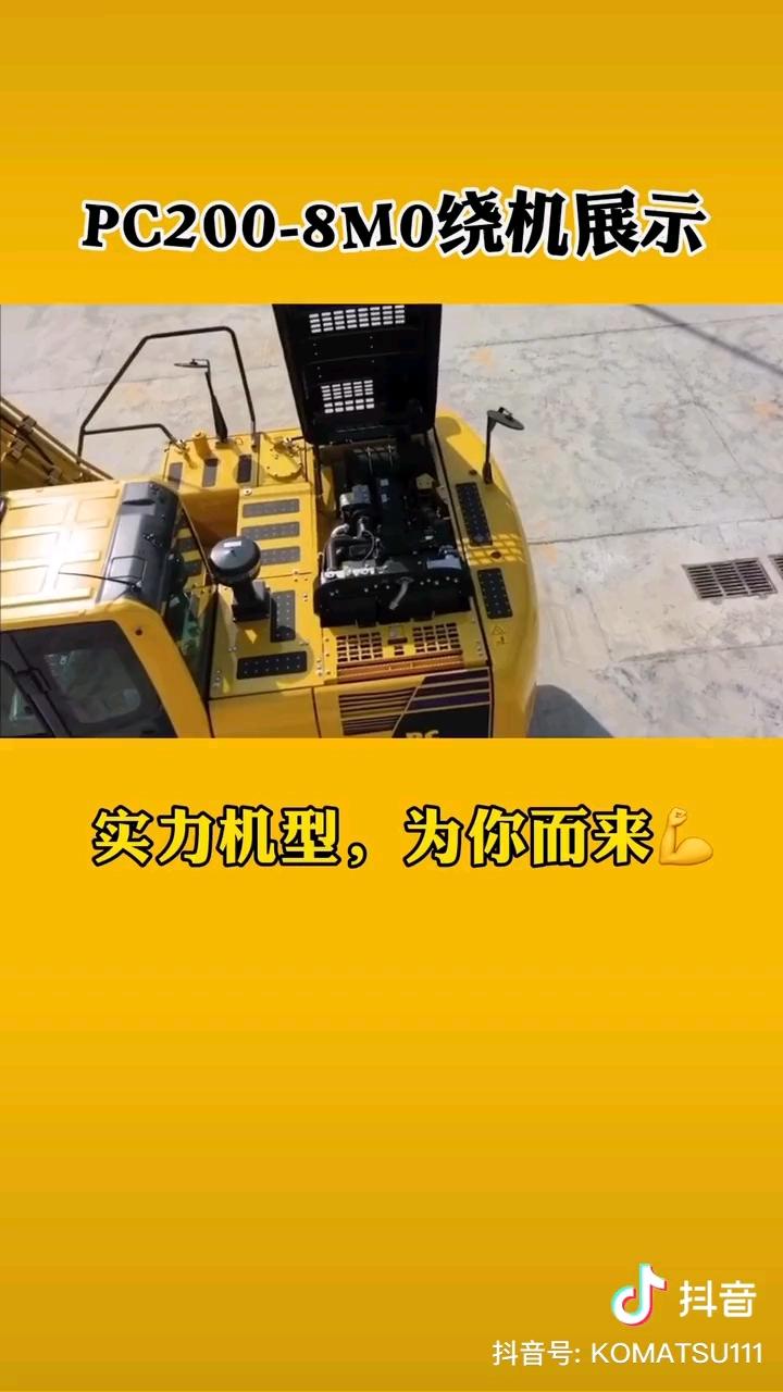 小松PC200-8M0绕机展示