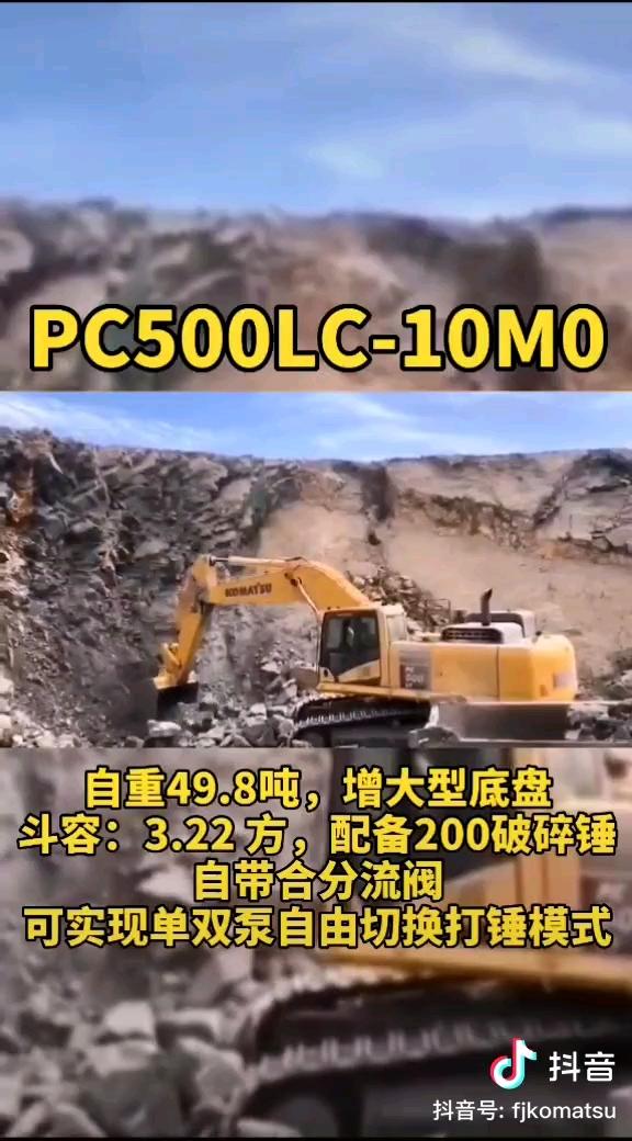 小松PC500LC-10M0挖掘机展示