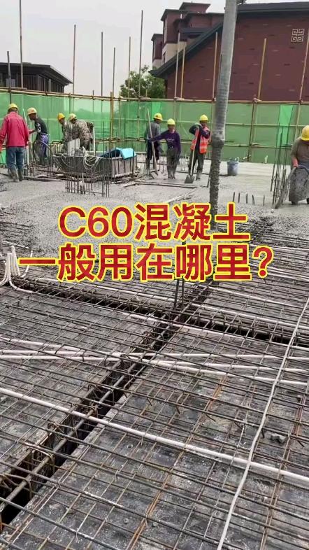 C60混凝土一般用在哪里呢?