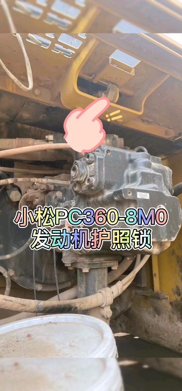 小松360-7-8发动机护罩锁