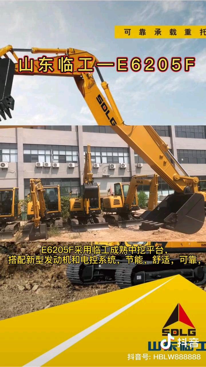 临工E6205F液压挖掘机新车评测