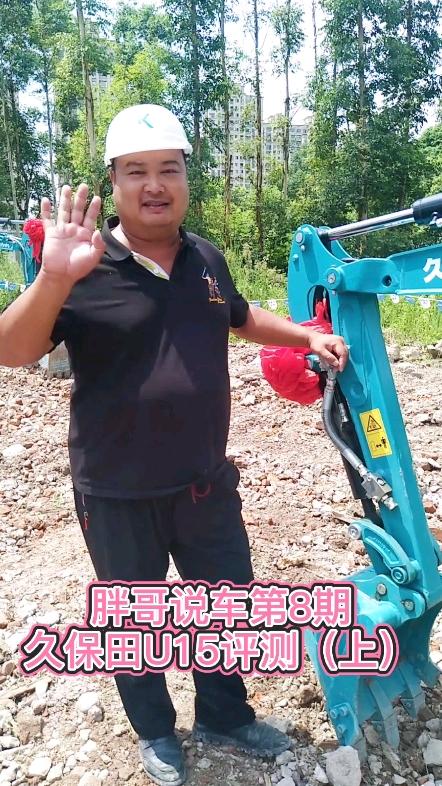 胖哥說車(8):久保田U15挖掘機評測上集-帖子圖片