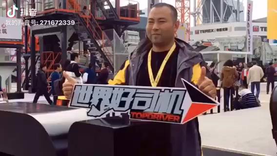 bauma CHINA 2018 世界好司机!