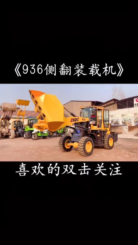 936装载机安装侧翻铲斗-帖子图片