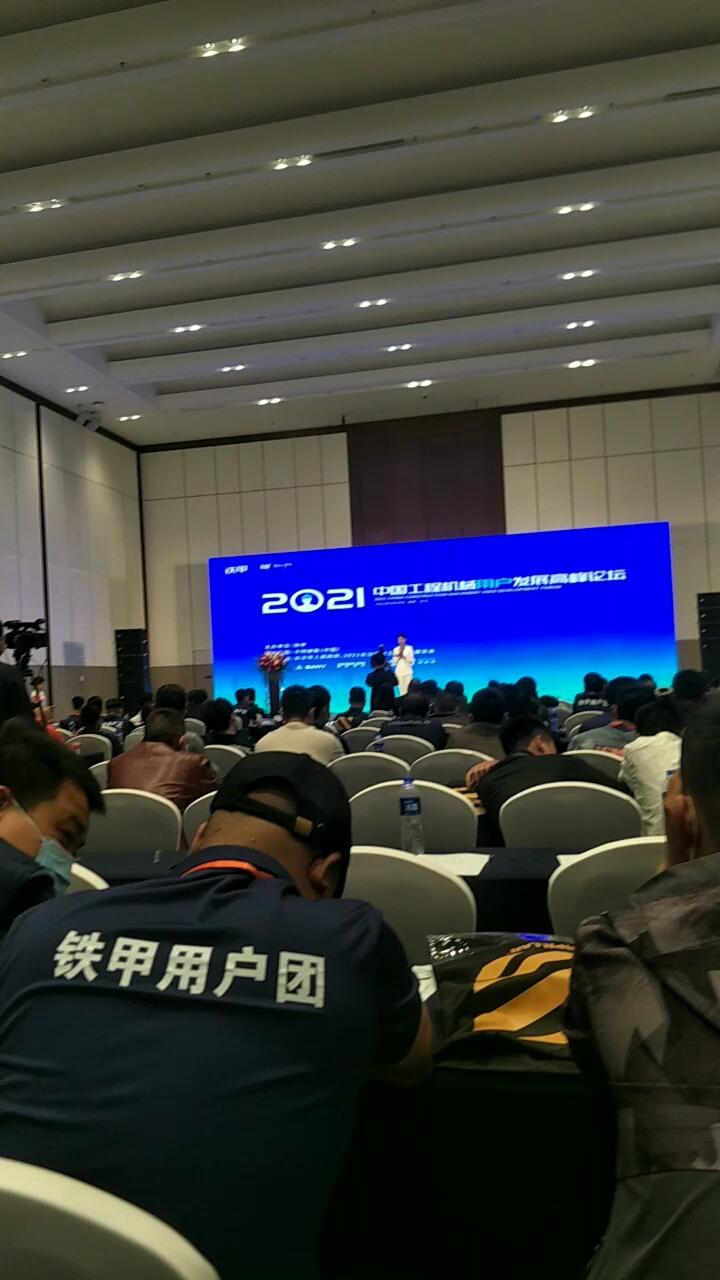 【长沙展我来了】工程机械峰会(铁甲网)今天你们在吗?