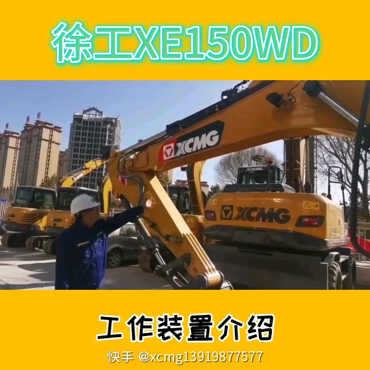 徐工XE150WD挖掘机介绍系列之(七)