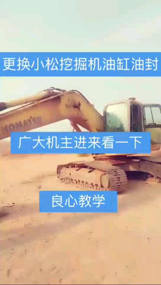 良心教学:小松挖掘机更换油缸油封
