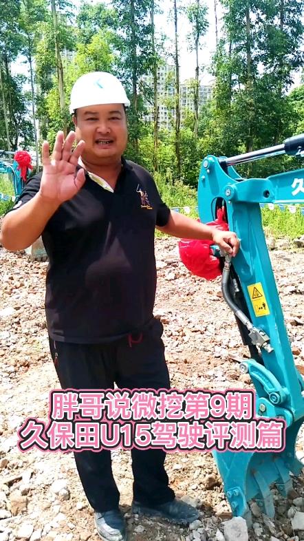 胖哥說車(9):久保田U15挖掘機上機評測篇-帖子圖片