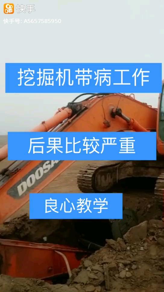良心教学:挖掘机带病工作,后果很严重-帖子图片